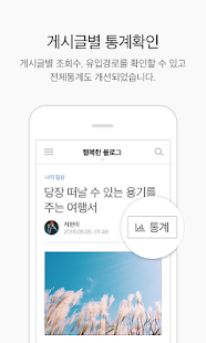 네이버 블로그 - Naver Blog- screenshot thumbnail