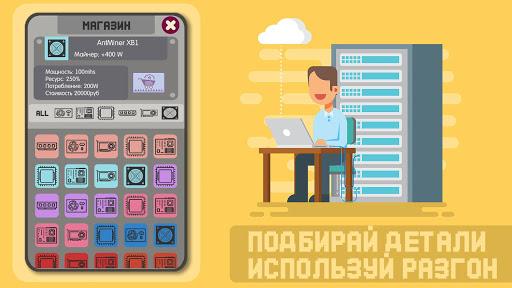 Майнинг симулятор - бизнес игра, кликер империя  captures d'écran 3