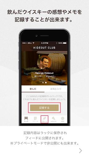 免費下載生活APP|ウイスキーアプリのHideoutClub:ハイドアウトクラブ app開箱文|APP開箱王