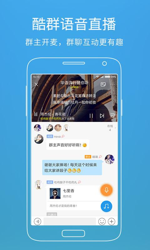 Kugou Music- screenshot