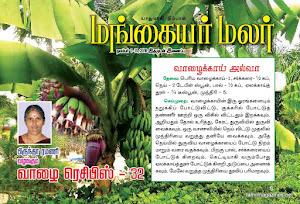 Tamil Fortnightly Magazine Mangayar Malar Recipes Supplement