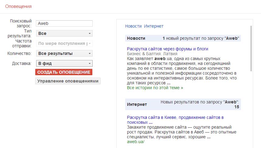 http://aweb.ua/seo-blog/wp-content/uploads/2013/06/alerts-02.png