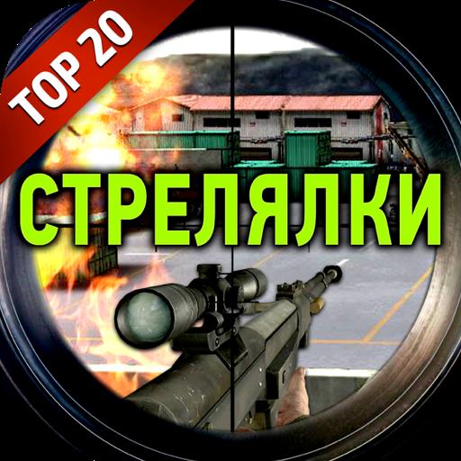 ShootPlay: стрелялки бесплатно