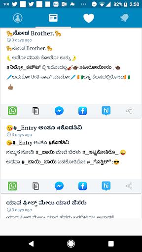 Kannada Status DP 3.0 screenshots 3