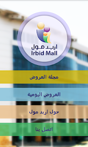 Irbid mall screenshot 1