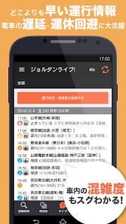 乗換案内 無料で使える鉄道 バスルート検索 運行情報 時刻表 screenshot 03
