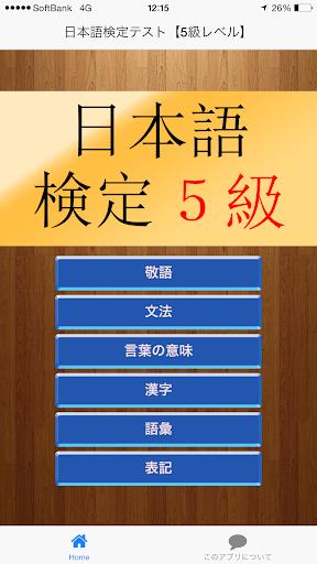 日本語検定テスト【5級レベル】