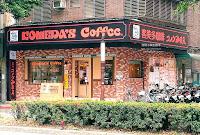 客美多咖啡Komeda's Coffee