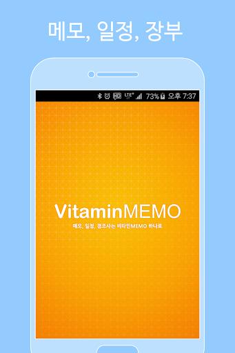 비타민MEMO - 메모장 일정 경조사 장부 관리