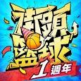 街頭籃球: FreestyleⅡ自由籃球正版授權 apk