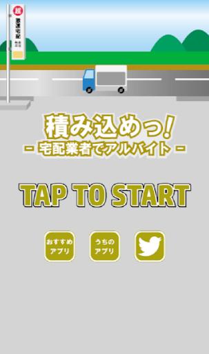免費下載休閒APP|積み込めっ! ~暇つぶし最適ゲーム~ app開箱文|APP開箱王