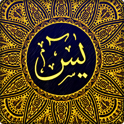 Surat Yasin Arab Latin Terjemah Mp3 Apps On Google Play