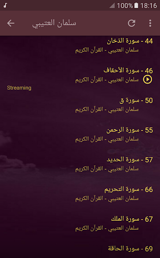 salman al utaybi mp3 koran screenshots 5