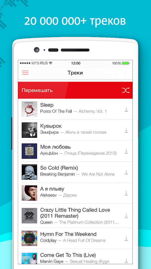 МТС Music- screenshot