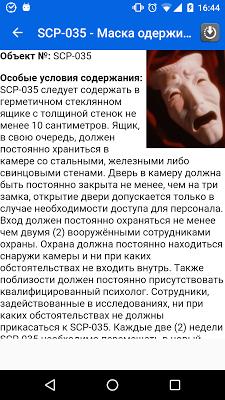 SCP Foundation Россия - screenshot