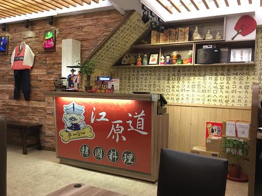 江原道韓國料理 (已歇業)