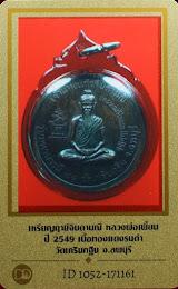 เหรียญฤาษีจินดามณี หลวงพ่อเพี้ยน ปี 2549 เนื้อทองแดงรมดำ มีจารหน้าหลัง วัดเกริ่นกฐิน พร้อมบัตร หายากมาก