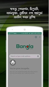 Bangla Browser Apk  Download For Android 5