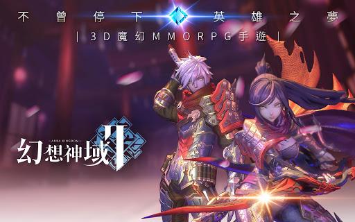 幻想神域2 screenshot 9