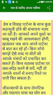 Name Se Jane Apna Bhavishya 2019 Rashifal Hindi for PC / Windows 7
