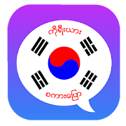 Basic Korean Speaking