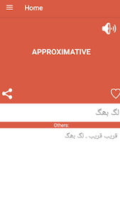 English Urdu Dictionary 4