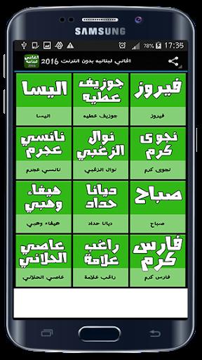 اغاني لبنانيه بدون انترنت 2016