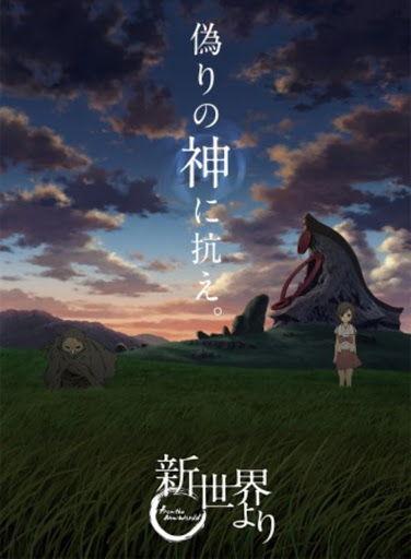 Shinsekai yori (From the New World) thumbnail