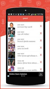 Top BDNews: Latest Bangla News- screenshot thumbnail