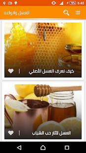 العسل أنواعه وفوائده واستخداماته بدون انترنت - náhled
