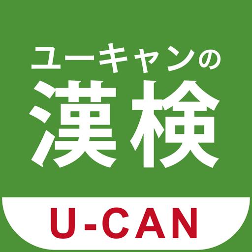 ユーキャンの漢字検定 2級 準2級 3級 4級 問題集 教育 App LOGO-APP開箱王