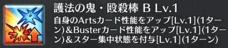 護法の鬼・殴殺棒[B]
