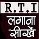 Download RTI Suchna Ka Adhikar (सूचना का अधिकार 2005) For PC Windows and Mac