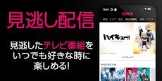 GYAO! - 無料動画アプリのおすすめ画像3