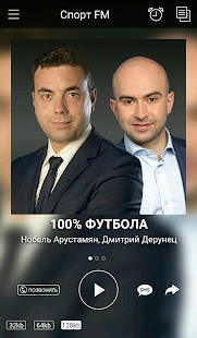СПОРТ FM – радио онлайн- screenshot thumbnail