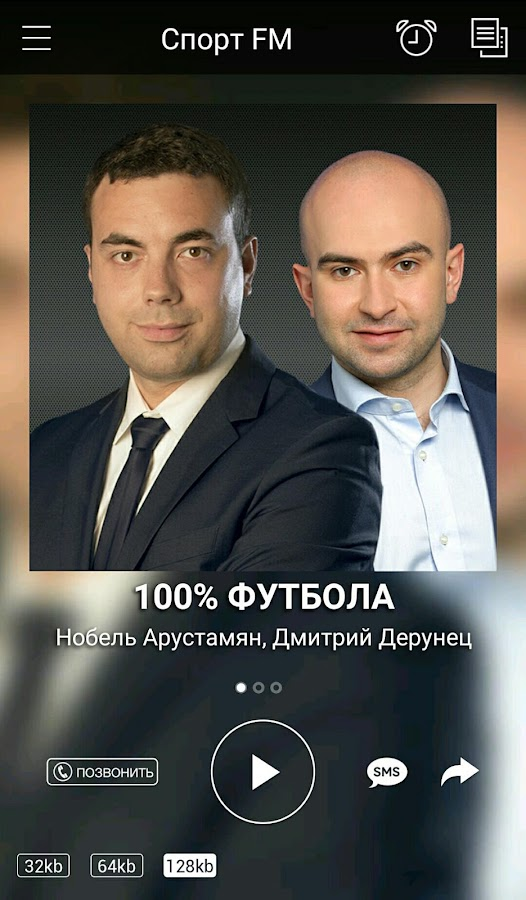 СПОРТ FM – радио онлайн- screenshot