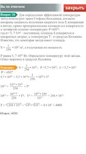 ЕГЭ математика 2016 screenshot 15