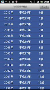 平成 20 年 っ て 西暦 何 年