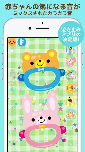 赤ちゃん 泣き止みアプリ