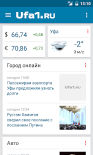 Ufa1.ru- screenshot thumbnail