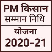 PM Kisan Samman nidhi Yojna new list 2020