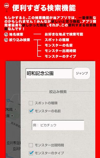 交通運輸必備免費app推薦|情報トレードMAP for ポケモンGO線上免付費app下載|3C達人阿輝的APP