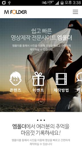 MFolder:웨딩영상 여행 성장동영상 동화 무료제작