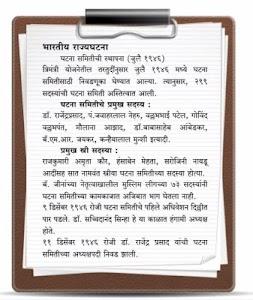 Indian Constitution in Marathi screenshot 1
