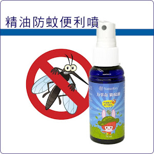 精油配方防蚊液70ml