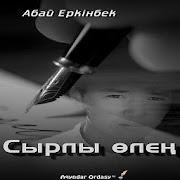 Абай Еркінбек - Сырлы өлең APK