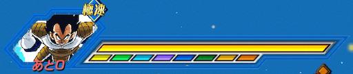 ステージ3SUPER