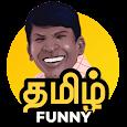 Tamil Funny   Memes & Videos for Whatsapp status