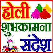 Holi Shivratri Status SMS 2019 Android APK Download Free By APPS 4 ALL