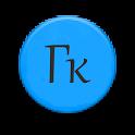 Горячие клавиши (справочник) icon